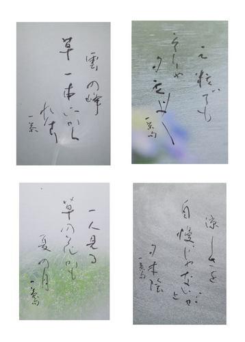 一茶俳句2-1000.jpg